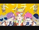 第55位:【手描きにじさんじ】ド.ンチ.ィ・カグ.ラ