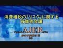 『消費増税の「リスク」に関する有識者会議(その5)』藤井聡AJER2019.6.21(x)