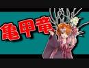 茜ちゃんと厨二植物#1【亀甲竜】