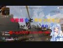 【Apex Legends】琴葉姉妹とチャンピオン#6 「金ヘルパスファインダーop」【VOICEROID実況】