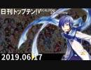 日刊トップテン!VOCALOID&something【日刊ぼかさん2019.06.17】