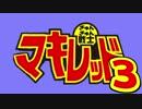 ぎゅんぎゅん戦士マキレッド3