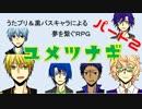 【うたプリ&黒バス】オリジナルTRPGユメツナギ パート2【実卓リプレイ】