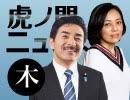 【DHC】2019/6/20(木) 有本香×佐藤正久×居島一平【虎ノ門ニュース】