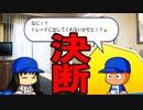 【パワプロ2018】#72 ついに決断!!眠井よどこへ!?【最弱二刀流マイライフ・ゆっくり実況】