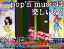 【ゆっくり実況】pop'n musicは楽しいね!16【色々リターンズ】