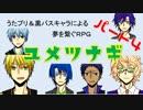 【うたプリ&黒バス】オリジナルTRPGユメツナギ パート4【実卓リプレイ】