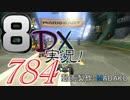 初日から始める!日刊マリオカート8DX実況プレイ784日目