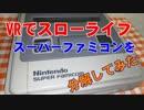 VRでスローライフ第49回「スーパーファミコンを分解してみた」【番外編な動画】
