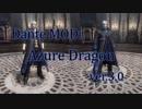 【DMC4SE】Dante MOD: Azure Dragon ver.3.0【MOD】
