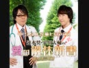 ☆6月14日放送☆速水奨・平川大輔の愛の解体新書NEO【第2回】