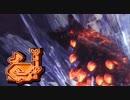 【MHW】歴戦バゼルギウスを狩猟笛で楽々楽しく狩りたい!♯9【実況】