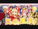 【Fate/MMD】CCC鯖たちで「恋の魔法」