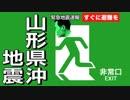 警報・速報がでたらすぐ行動!【山形県沖地震】