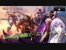 [Dauntless]ゆかりさんのほのぼのゲーム日誌#特別編