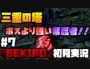 #7【隻狼】紫忍者はボス級の強さ【初見実況プレイ】
