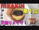 Hikakin さんが1位に選んだヤマザキのカレーパンをデリシャス&リッチにアレンジしてみた★ - チートデイの番外編