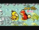 第11位:【実況】全413匹と友達になるポケモン不思議のダンジョン(赤) #53【114/413~】