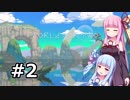【World for Two】琴葉姉妹が世界を再生させる動画#2