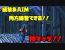 [Fortnite]編集とAIM練習が出来る神マップ!!