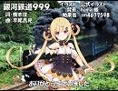 【詩岸】銀河鉄道999【カバー】 #SynthV