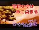 【ひぐらしのなく頃に 祭 実況part.11】嵐の前の束の間の休息回?