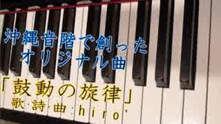 【沖縄音階で創った】「鼓動の旋律」【オリジナルMV】