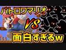 【マリオロイヤル】マリオのバトルロイヤルゲームが激ムズすぎて発狂www【MARIO ROYALE】