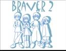 未完成ゲーム「Braver2」出来たところまで遊んでみたpart1