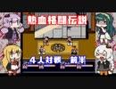 【VOICEROID実況】ゆかり達の熱血格闘伝説4人対戦 前半【くにおくん ザ・ワールド クラシックスコレクション】