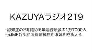 【KAZUYAラジオ219】認知症の不明者が6年連続最多の1万7000人