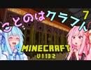 【ほのぼの姉妹】ことのはクラフト Part.7【Minecraft】