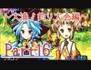 【実況】いざルーンファクトリー3の初見実況ヲ。【Part16】