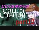 【Call of Cthulhu】ビビりゆかりのコール・オブ・クトゥルフ chapter12