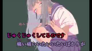 【ニコカラ】じゅくじゅく《雨のち雨》(Off Vocal)