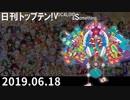 日刊トップテン!VOCALOID&something【日刊ぼかさん2019.06.18】