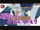 【盤遊】けちらせ 〇うぶつのもり! Part1【アルティメットチキンホース】