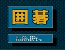 【実況】囲碁をやらない男が「囲碁 九路盤対局」をやる Part1【FCD(FDS)企画第54弾】