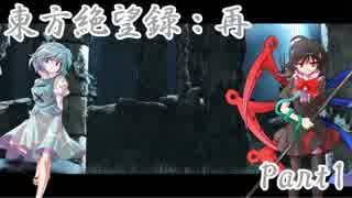 【ゆっくり実況】東方絶望録:再/part1【PS4版ダークソウル2】