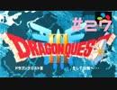 【DQ3】ドラゴンクエスト3 #27 私、かわいいばぁちゃんになりたい。【実況】
