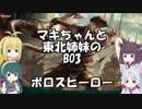 [MTGA]マキちゃんと東北姉妹のBO3 ボロスヒーロー