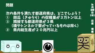 【箱盛】都道府県クイズ生活(21日目)2019年6月20日