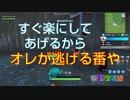 【フォートナイト】超絶★かくれんぼ