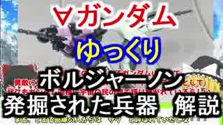 【∀ガンダム】 ボルジャーノン&発掘された兵器 解説【ゆっくり解説】part5