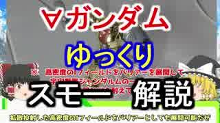 【∀ガンダム】 スモー 解説【ゆっくり解説】part6