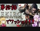 【初見】SEKIROをワッショイ!第拾話【VOICEROID実況】