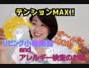 早川亜希動画#629≪アレルギー検査!&100円で可愛いイルミ小物≫