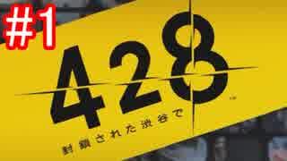 【428】封鎖された渋谷の事件を解決していくよ☆#1【実況】