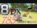 初日から始める!日刊マリオカート8DX実況プレイ785日目