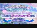 アイドルマスター シャイニーカラーズ生配信 雨の日はアンティーカと一緒SP! ※有アーカイブ(1)